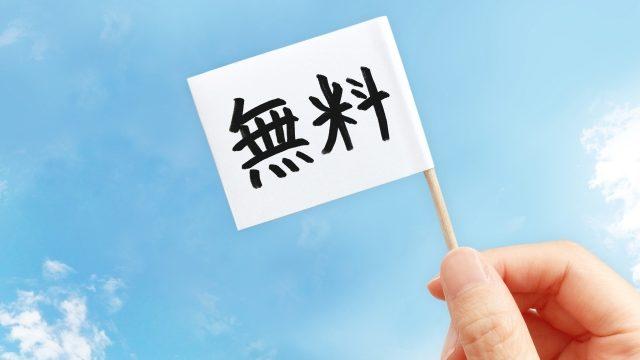 4年目なら分割残金も違約金も0円!
