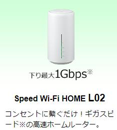 WiMAX_Speed Wi-Fi HOME L02