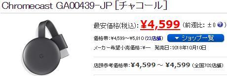 価格.comのクロームキャストの値段