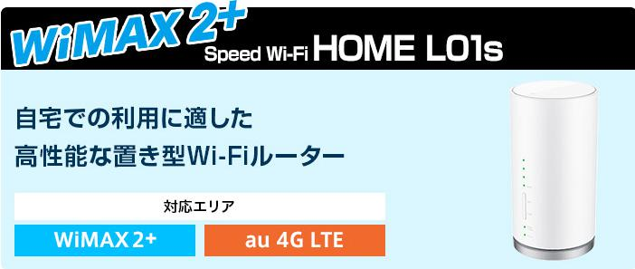 auスマートポート「Speed Wi-Fi HOME L01s」