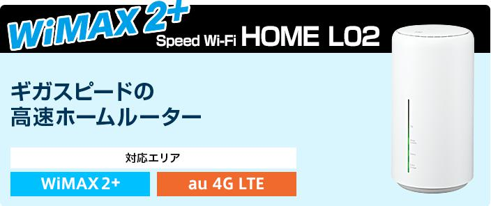 auスマートポート「Speed Wi-Fi HOME L02」