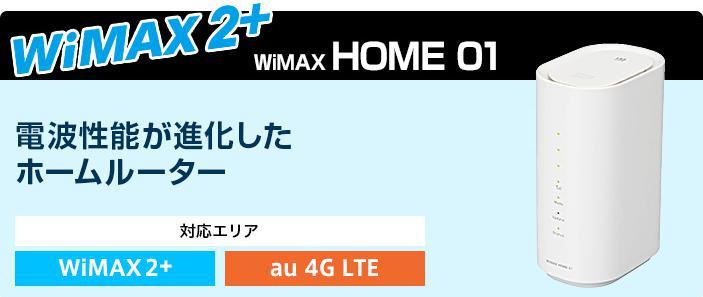 auスマートポート「WiMAX HOME 01」