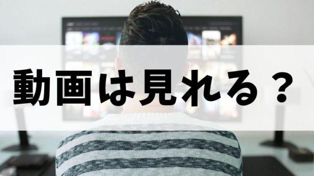 ソフトバンクエアーで動画は見れない?止まる?YouTube、Netflix、Hulu、DAZN、Amazonプライム・ビデオ