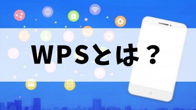 ソフトバンクエアーのWPSボタンで無線LAN接続!WPSとは?