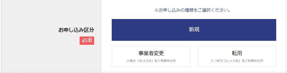 エヌズカンパニーのソフトバンク光WEB申込フォームでの「お申し込み区分」