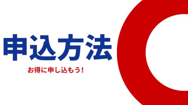 【保存版】ソフトバンクエアーお申し込み完全ガイド