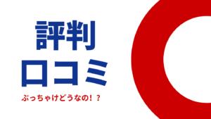 ソフトバンクエアー評判・口コミ 【2019年】ソフトバンクエアー評判・口コミまとめ【実体験あり】